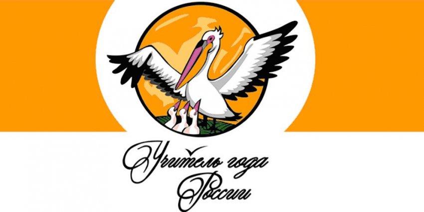 Учитель года России - 2018.